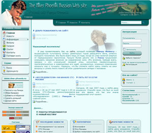 The River Phoenix Russian Web Site Ver. 2